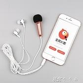 【新年熱歡】手機小話筒迷你麥克風電容麥蘋果K歌耳機唱歌直播聲卡兒()