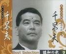 昭和的歌 原唱名曲全集7 千昌夫 CD ...