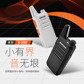 無線呼叫機對講機超薄微型呼叫機無線對講民用50公里對講器迷你戶外機 伊蒂斯女裝