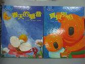 【書寶二手書T9/少年童書_PPI】春天的聲音_寶貝別怕_共2本合售_附光碟