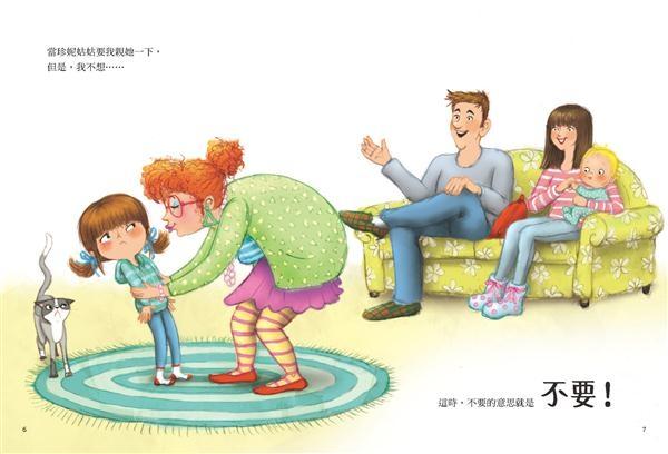 不要就是不要!:兒童自我保護繪本