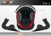 M2R 安全帽 配件 FR-1 FR1 內襯組 頭襯+耳襯|23番 半罩 3/4 內襯全可拆 原廠配件