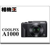 Nikon COOLPIX A1000 黑色 公司貨 登錄送原電 3/31 止
