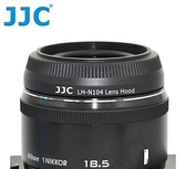 又敗家@JJC Nikon尼康適NIKKOR 18.5mm遮光罩f/1.8 f1.8 HB-N104遮光罩相容原廠NIKON1遮光罩HBN104