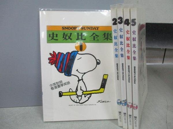 【書寶二手書T4/語言學習_MPN】史努比全集_1~5冊合售
