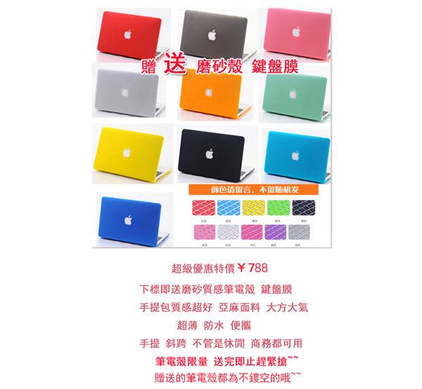 【送筆電殼膜】 蘋果MacBook Air Pro retina11/13/15/12 手提包 電腦包 筆電包