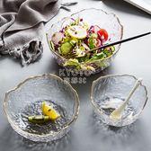 沙拉碗 居家家金邊錘紋透明玻璃沙拉碗家用餐具學生泡面碗面碗甜品水果碗 京都3C