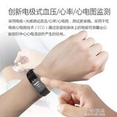 智慧手環智慧手環運動計步器多功能手錶男女睡眠防水 生活優品