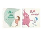 【跟孩子談悲傷與快樂】暢銷得獎情緒繪本套書(悲傷,讓我抱抱你、...【城邦讀書花園】