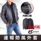 CS衣舖 加大尺碼 3L-4L 機能防風 連帽薄外套 0533