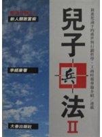 二手書博民逛書店 《兒子兵法Ⅱ》 R2Y ISBN:9578833040│李經康