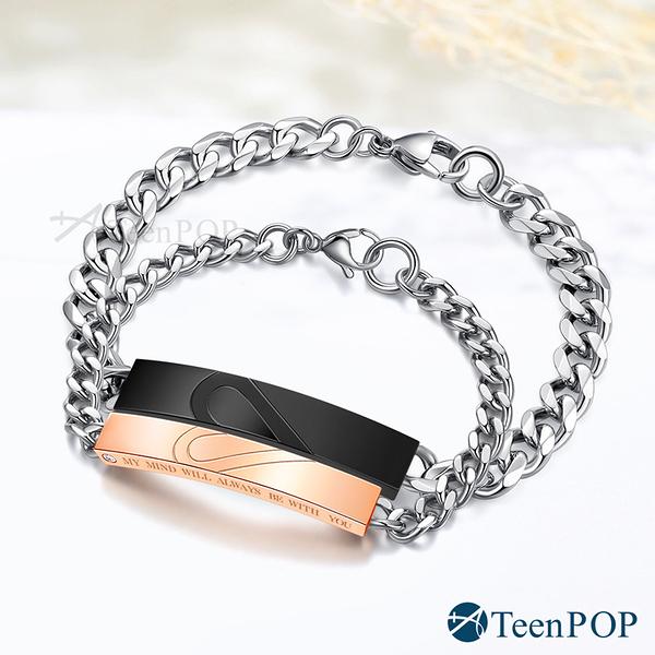 情侶手鍊 ATeenPOP 珠寶白鋼手鍊 尋找彼此 愛心 單個價格 情人節禮物