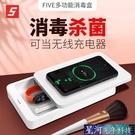 紫外線消毒機 小米FIVE多功能消毒盒紫外線電動殺菌美妝工具手機LED無線充電器