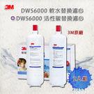 3M智慧型雙效淨水系統 DWS6000替換濾芯組合(活性碳+軟水濾心共2支)