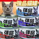 【ZOO寵物樂園】強品《美味鮪魚貓罐》 170g*1罐