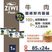 【SofyDOG】ZiwiPeak巔峰 93%鮮肉無穀貓主食罐-牛肉(85g一箱24罐)貓罐 罐頭