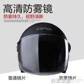 DFG摩托車頭盔男電瓶電動車女四季通用半盔冬季保暖半覆式安全帽  依夏嚴選