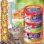 【🐱🐶培菓桃園48H出貨🐰🐹】日本unicharm》銀湯匙最受貓主子喜愛貓罐頭-70g