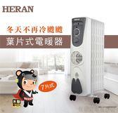 【佳麗寶】-現貨不用等(HERAN禾聯)157M1-HOH 葉片式電暖器-7片式