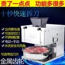 泰帆切肉機商用電動切片切絲全自動切菜絞肉丁小型不銹鋼切肉片機  自由角落