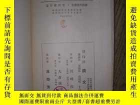 二手書博民逛書店昭和四年出版《twice-told罕見tales》(日文)英文8
