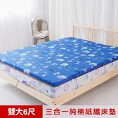 米夢 夢想家園-純棉+紙纖三合一高支撐記憶床墊(6尺-深夢藍)