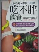 【書寶二手書T1/養生_NRQ】1200萬人都說有效的吃不胖飲食_哈維.戴蒙