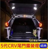 HONDA本田5代5.5代【CRV5尾門露營燈】2017-2021年CRV五代 專車專用 後門照明燈 LED尾門燈