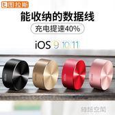 蘋果6傳輸線iPhone7手機7Plus快充6s伸縮X車載8P充電線器sp 韓語空間