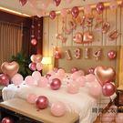 浪漫婚房布置婚禮結婚氣球套餐求婚表白裝飾婚慶用品【時尚大衣櫥】