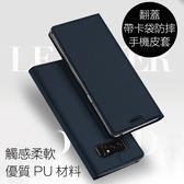 三星 SAMSUNG Galaxy Note8 手機皮套 側翻皮套 錢包 插卡 支架 磁吸 商務 DUX DUCIS 翻蓋式 保護套
