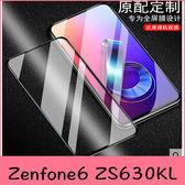 【萌萌噠】ASUS ZenFone 6 ZS630KL 全屏滿版鋼化玻璃膜  螢幕玻璃膜 超薄5D冷雕透明防爆 貼膜
