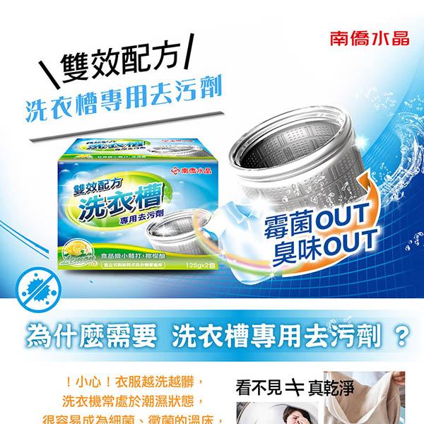 南僑水晶肥皂洗衣槽去汙劑250g/盒