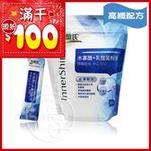 白蘭氏木寡醣+乳酸菌粉狀 【高纖配方】 30包/盒【i -優】