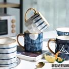 日式陶瓷馬克杯喝水杯陶瓷杯茶杯牛奶早餐杯辦公室家用咖啡杯【創世紀生活館】
