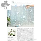 衛生間玻璃貼膜 防窺隔熱膜單向透視陽臺遮光貼紙窗戶家用玻 YYS 【快速出貨】
