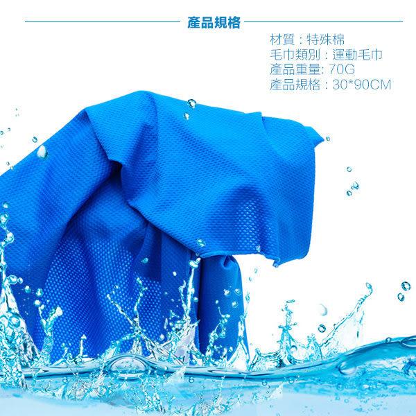 【Miss.Sugar】夏日消暑必備涼感毛巾運動冰毛巾涼感巾【顏色不足隨機出貨】