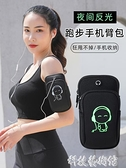 手機臂包 跑步手機臂包手機袋手拿套女款通用手腕健身男士裝備運動手機臂套 交換禮物