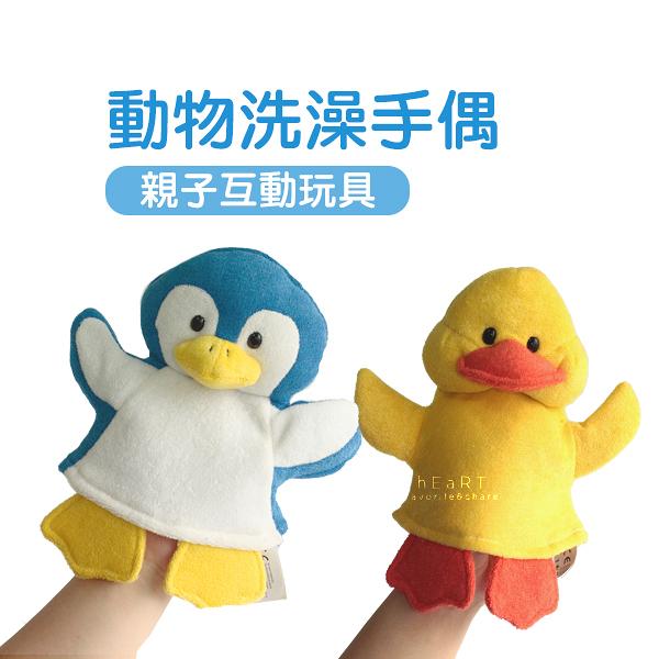 動物洗澡手偶 手偶 洗澡用品 沐浴用品 搓澡巾 搓澡手套