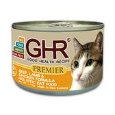 GHR貓用牛羊加雞肉配方主食罐175g