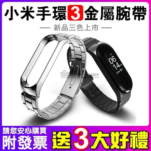 【送3大好禮】 金屬錶帶 小米手環3 金屬三珠鋼錶帶 不鏽鋼 金屬腕帶 運動 智慧手錶 生日