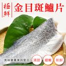 【大口市集】黃金鱸魚片(200-250g...