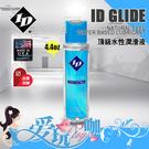 【4.4oz】美國 ID 頂級水性潤滑液 ID Glide Squeeze Bottle 美國製造