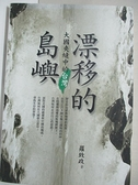 【書寶二手書T8/政治_H7B】漂移的島嶼《大國夾縫中的台灣》_羅致政