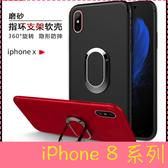 【萌萌噠】iPhone 8 / 8 plus SE2 跨境新款 自帶車載支架功能保護殼 純色全包防摔磨砂軟殼 手機殼