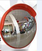 道路交通廣角鏡室外內80cm800mm地下車庫反光鏡彎道鏡轉角凸面鏡HM 3c優購