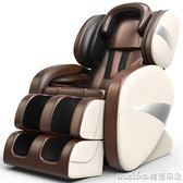 TIAMO一人曲按摩椅家用全自動智慧全身揉捏電動沙發多功能太空艙QM 美芭