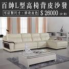 百帥L型高椅背皮沙發-尺寸皮色可訂製-工...