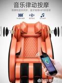 美辰電動新款按摩器全自動3D機械手全身多功能0重力家用按摩椅 (橙子精品)