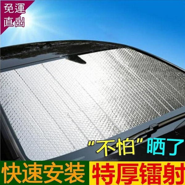 汽車遮陽簾 前擋車內汽車遮光墊防曬隔熱遮陽擋板遮擋簾擋風玻璃側車窗太陽擋